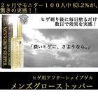 博士サポート商品(男性用ムダ毛ケア)発毛抑制用美容液 メンズ グロー ストッパー  50ml