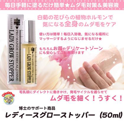 博士サポート商品(女性用ムダ毛ケア)発毛抑制用美容液レディーグローストッパー 50ml